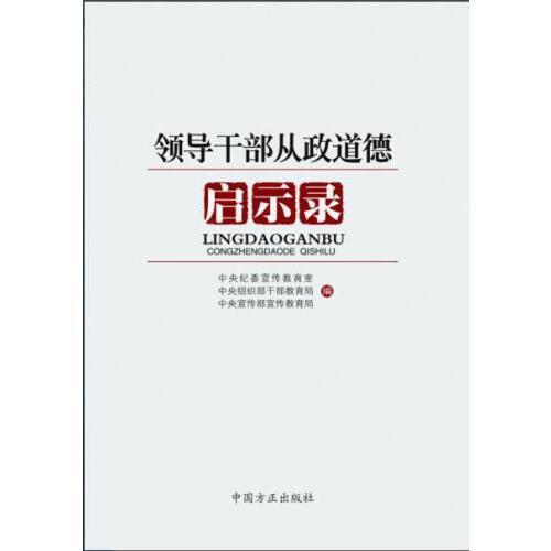 【旧书二手正版8成新】领导干部从政道德启示录 宣传教育局