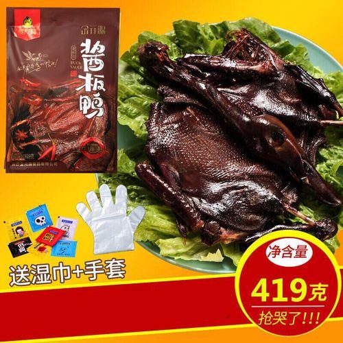 正宗金元源酱板鸭湖南长沙特产熟食小吃419g香辣味手撕风干鸭整只