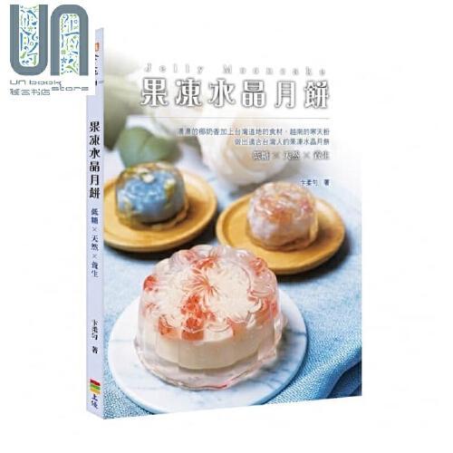果冻水晶月饼 港台原版 卞柔匀 上优文化 甜点点心