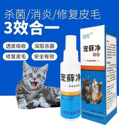 猫癣药浴外用专用用药瘙痒软膏盐酸掉毛幼猫结痂狗藓