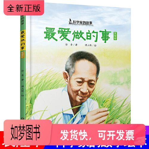 传口述自传东方稻神一生转图书走近中国科学家的世界关于一粒种子改变