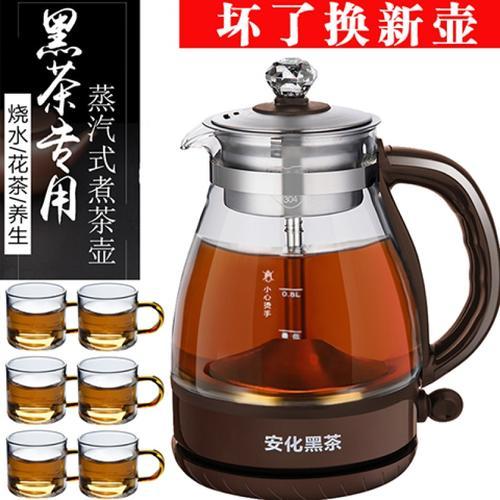 多功能煮茶器安化黑茶 玻璃电热水壶蒸茶壶 全自动保温蒸汽电茶壶