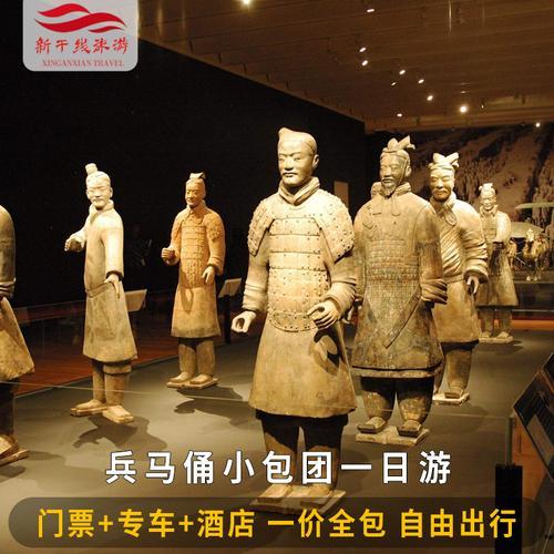 西安兵马俑成团一日游 含门票华清宫+骊山包车自由行旅游