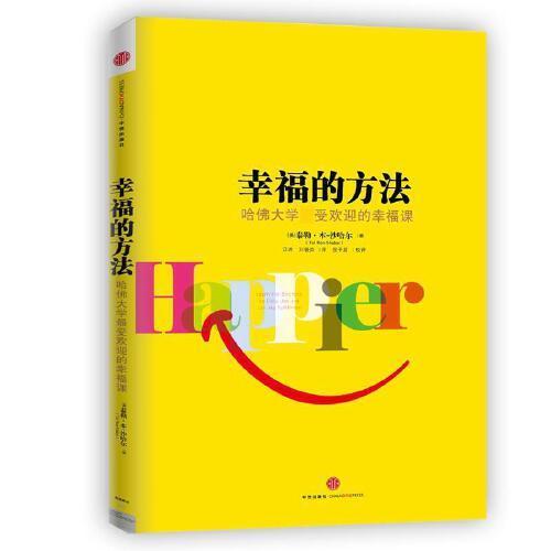 正版全3册幸福的方法人生要懂断舍离你的生活需要仪式