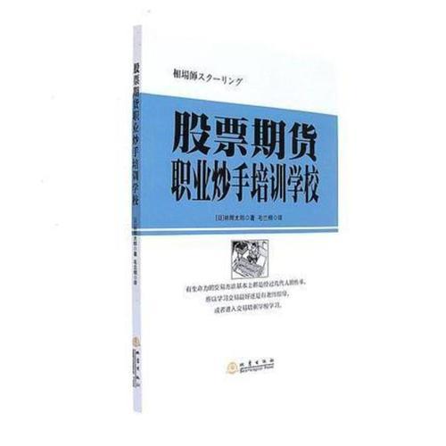 正版 股票期货职业炒手培训学校 林辉太郎 地震出版社