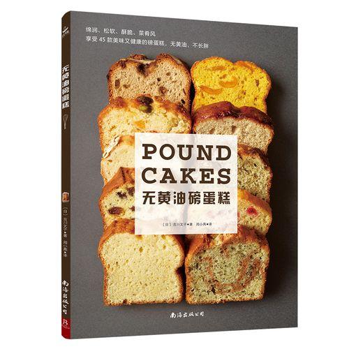 烘焙蛋糕制作教程新手入门蛋糕制作教程学做蛋糕的书蛋糕做法大全教程
