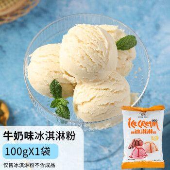 甜筒雪糕奶球夏季冷饮家用商用diy手工冰棒冰棍可挖球硬冰激凌 牛奶味