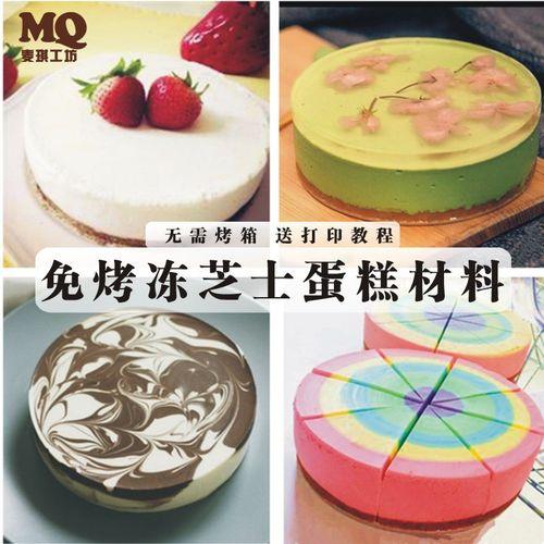 酸奶冻芝士材料全套免烤diy自制重芝士乳酪奶酪慕斯蛋糕家用烘培
