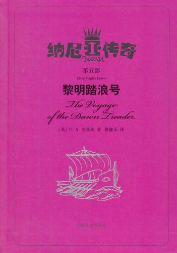 s.刘易斯,唐健禾 译 9787532765164 上海