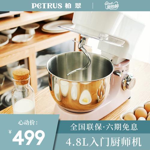 柏翠pe4500厨师机和面机家用全自动揉面商用小型多