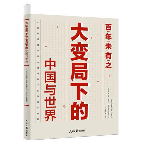 2020新书 百年未有之大变局下的中国与世界 9787511562463 人民日报