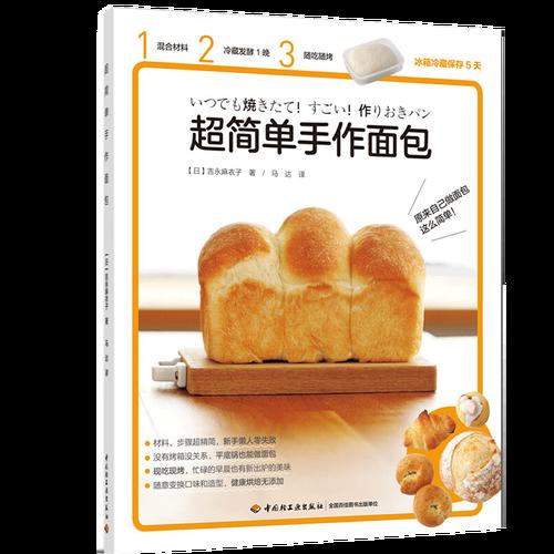 烘焙面包书籍教程 欧包软欧包做法书家庭自制手工花式主食面包大全书
