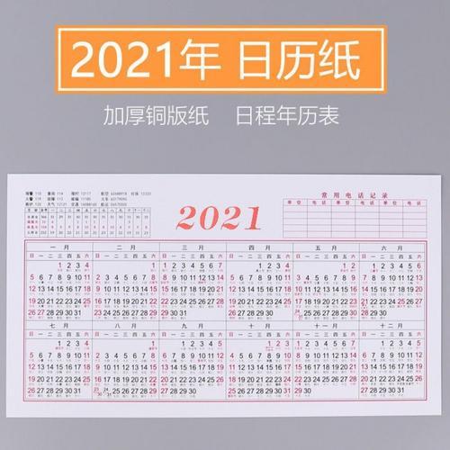 2021年日历全年一张2021年家用大号日历纸年历日程