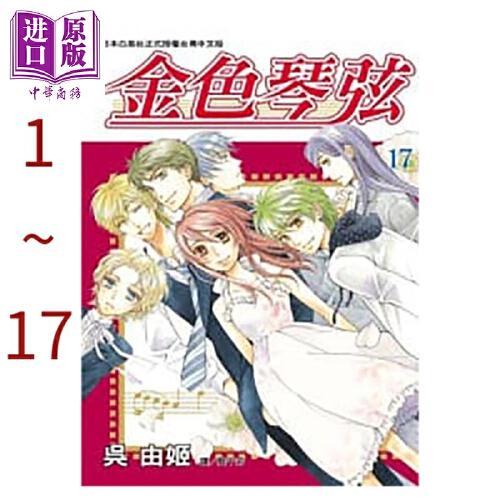 【中商原版】漫画 金色琴弦(17全) 吴由姫 台版漫画书