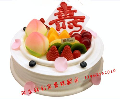 丹东同城订好利来生日蛋糕速递丹东东港凤城宽甸水果祝寿桃蛋糕
