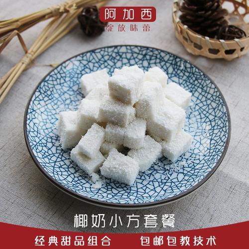 椰丝牛奶小方酥套餐网红椰奶冻材料糕椰奶小方自制椰蓉牛奶冻