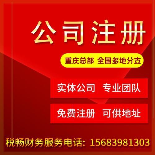 吉首韶关乐昌公司注册税务执照财务咨询个体工商