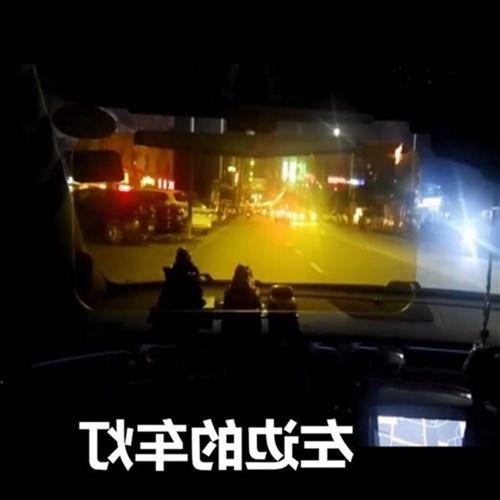 夜车司机防强光眩目远光灯炫光遮阳载汽视用品两用车板z日夜护目