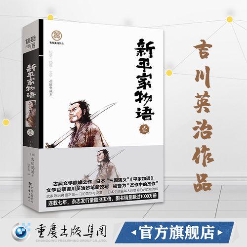 【官方正版】《新平家物语·壹》吉川英治改写日本三国演义平家物语