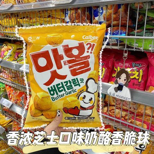 韩国进口零食海太入口即化香浓芝士奶酪香脆球牛奶牛乳球膨化食品