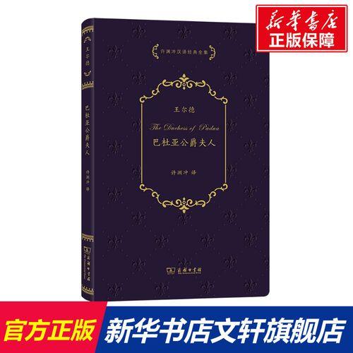 巴杜亚公爵夫人/许渊冲汉译经典全集 (英)奥斯卡·王尔德 正版书籍