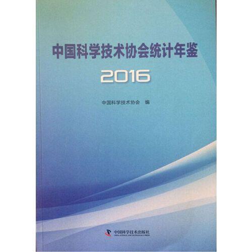 中国科学技术协会统计年鉴2016