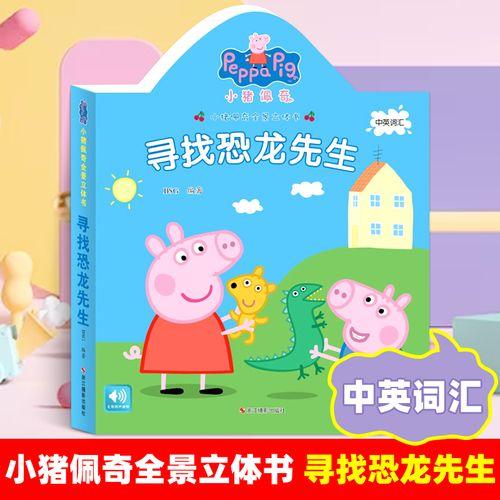 小猪佩奇 寻找恐龙先生 全景立体书 中英双语0-1-2-3岁 早教启蒙益智