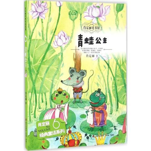 青蛙公主幼儿图书 早教书 故事书 儿童书籍 肖定丽 著