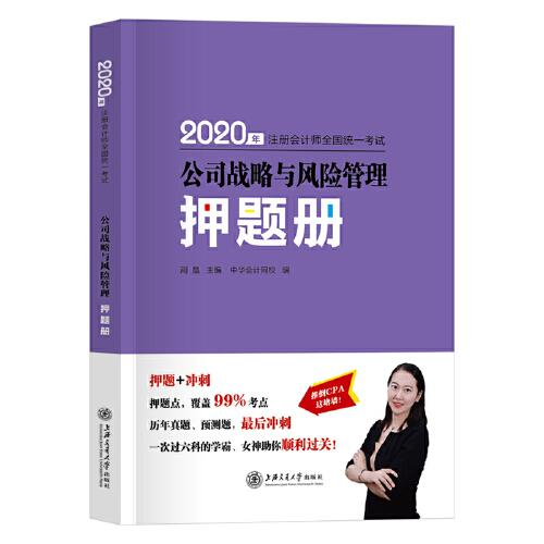 现货【公司战略与风险管理押题册】中华会计网校2020年注册会计师题库