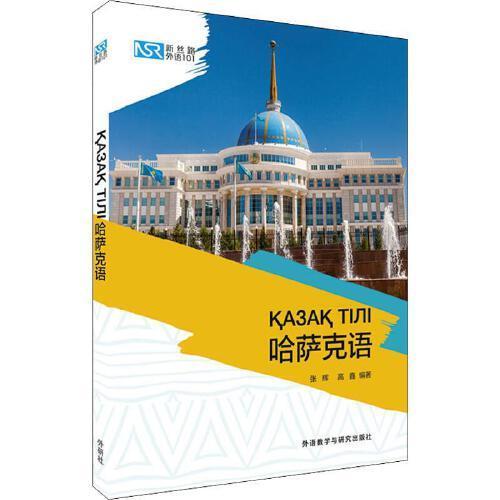 新丝路外语101 哈萨克语 张辉,高鑫 著
