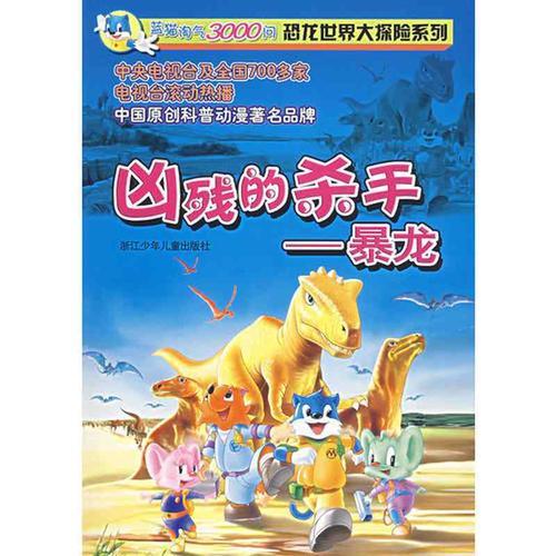 蓝猫淘气3000问恐龙世界大探险系列 凶残的(暴龙)