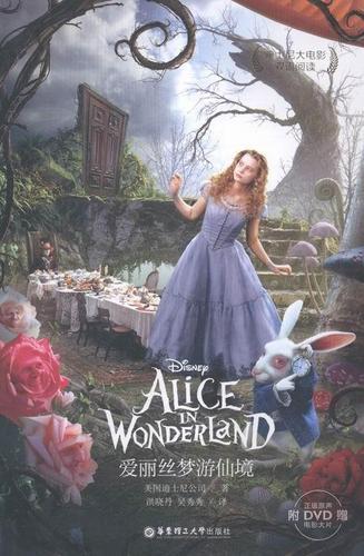 迪士尼大电影双语阅读·爱丽丝梦游仙境(附赠正版原声