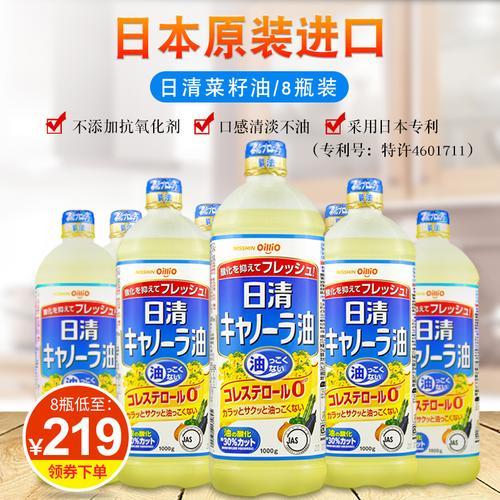 日本原装进口日清菜籽油芥花籽油健康清淡不油腻8瓶装