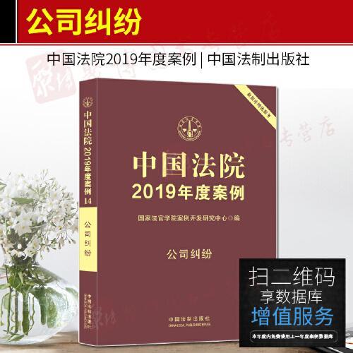 中国法院2019年度案例公司纠纷年度案例公司法案例2019含公司法股东
