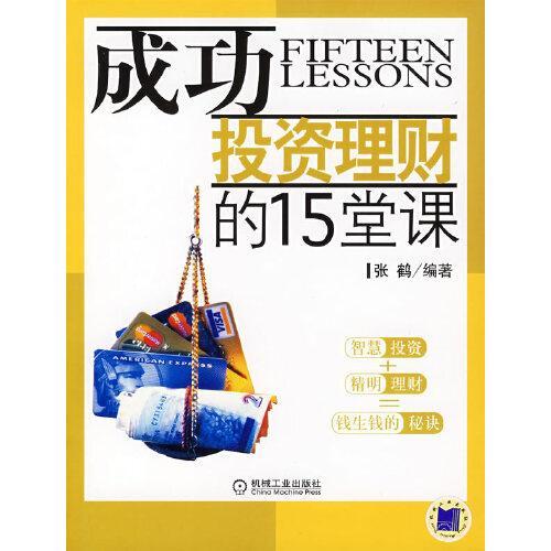 成功投资理财的15堂课,张鹤著,机械工业出版社,9787111223184,【正版