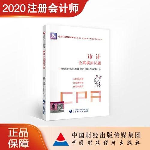 【现货即发】cpa审计全真模拟试题 2020年注册会计师考试教材配套辅导