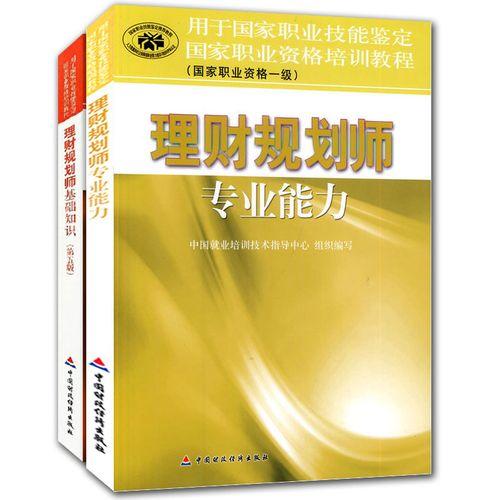 职业资格一级 培训教程理财规划师基础知识+专业能力五版 投资理财