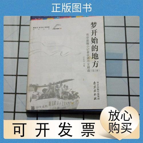 【二手9成新】梦开始的地方 : 南京晨报小记者优秀作文精选. 第2?