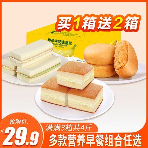 香蕉牛奶营养早餐速食手撕面包零食糕点饼干懒人点心