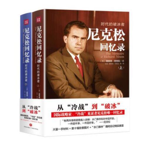 尼克松回忆录 时代的破冰者 上下册 美国历史上具有争议的总统之一