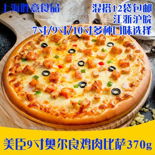美臣9寸奥尔良鸡肉比萨 370g 冷冻披萨半成品烤箱即食