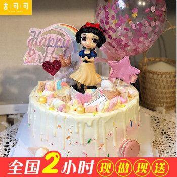 生日蛋糕女孩白雪艾莎公主同城配送当日送达送女儿女生闺蜜卡通创意