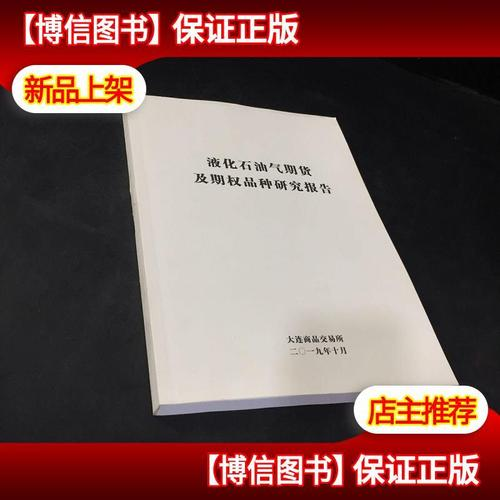 正版液化石油气期货及期权品种研究报告 (封底脏 书脊