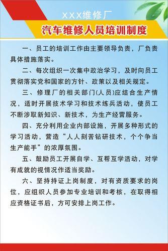 m768海报印制1135汽车维修汽修厂汽车维修人员培训制度17-10