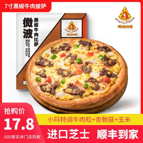 玛格利塔7英寸黑椒牛肉披萨成品235g加热即食披萨芝士