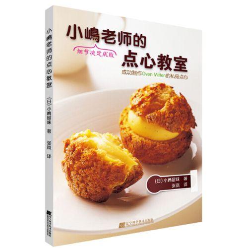 教你成功制作ovenmitten的名店私房点心泡芙黑森林蛋糕戚风蛋糕卷派