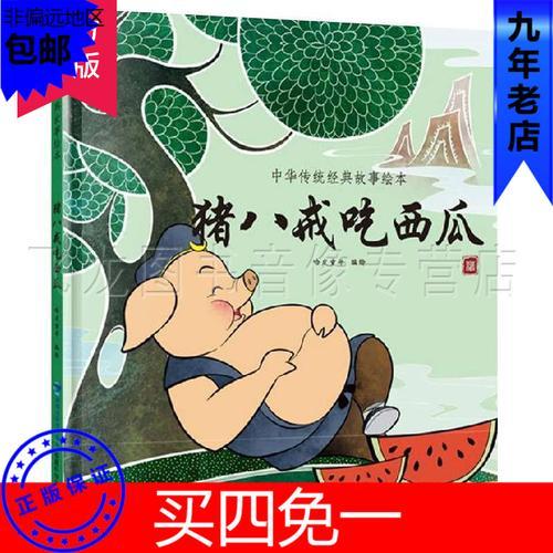 【正版包邮】猪八戒吃西瓜 中华传统经典故事绘本精装