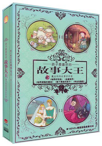 孩子最喜欢的故事大王:魔法妈妈故事妙妙屋(10dvd)