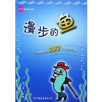 保证正版 漫步的鱼——小故事里的202个魔 鬼定律 李志敏著 中国友谊