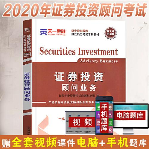 证券投资顾问业务 2021年投资顾问业务分析师胜任能力考试专用投顾
